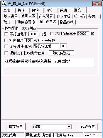 2015版LEG连击登录器功能截图